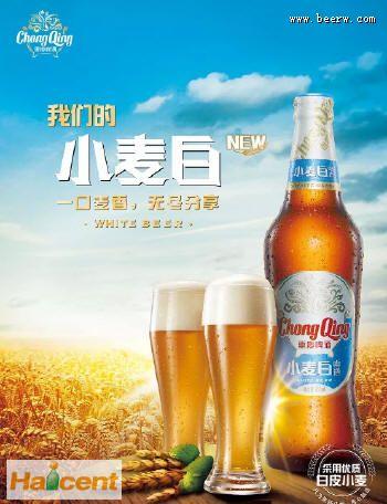 """重庆啤酒推出新产品""""小麦白啤"""""""
