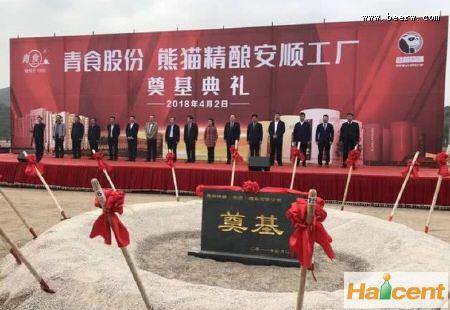 熊猫精酿贵州省安顺市建3万吨威廉希尔app网站厂