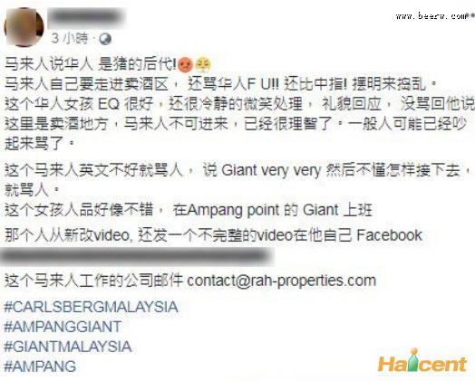 马来西亚:fun88乐天堂女郎被男子侮辱