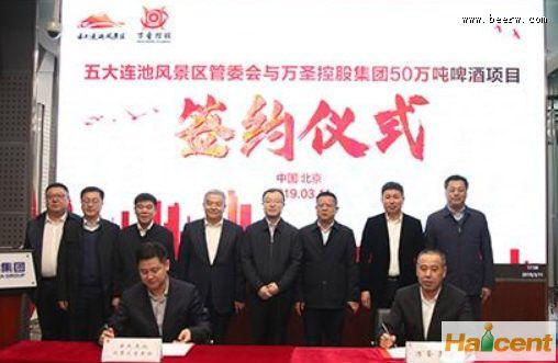 黑龙江黑河市50万吨矿泉威廉希尔app网站项目签订合作协议,5月开工