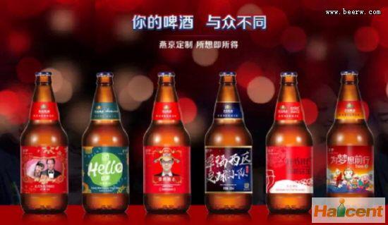 致力品牌升级 燕京威廉希尔app网站开启个性化定制服务