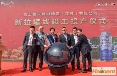 嘉士伯中国第一条SLEEK(纤体罐)生产线在江苏投产
