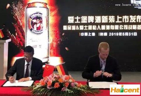 瓦伦丁威廉希尔app网站收购爱士堡 共同开发中国市场