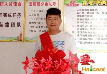 记金星威廉希尔app网站周口公司鹿邑市场主管尹港澳