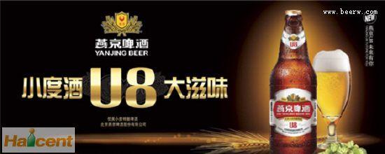 燕京啤酒新品U8:小度酒效实父亲滋味