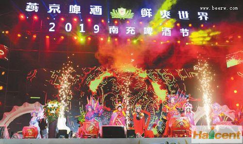 2019年南充燕京威廉希尔app网站节盛大开幕
