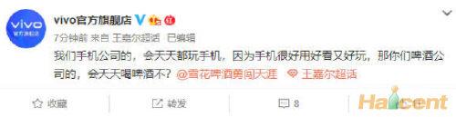 雪花威廉希尔app网站与vivo跨界合作?或推联名手机,王嘉尔成代言人