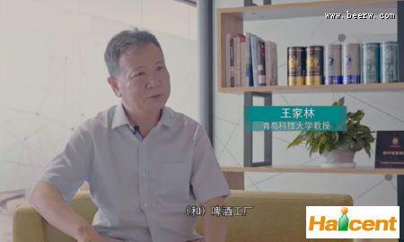 王家林教授:打造适合中国人口味的精酿威廉希尔app网站