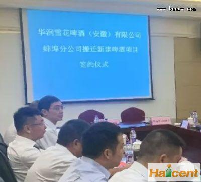雪花威廉希尔app网站蚌埠公司迁建100万千升项目签约仪式举行