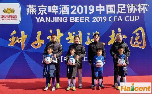 """燕京威廉希尔app网站足协杯""""种子计划""""校园公益活动在上海举行"""