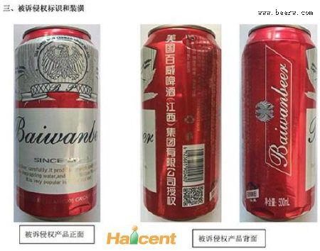 """高仿""""百威""""fun88乐天堂在上海出售,两家公司被判赔320万元"""