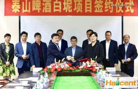 泰山威廉希尔app网站公司签约广东三水建5万吨原浆精酿厂