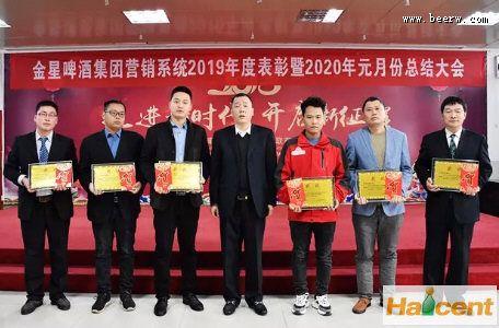 金星fun88乐天堂营销系统2019年度表彰暨2020年新春答谢会举行