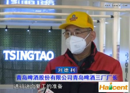 青岛雷竞技app官网三厂日产1700多吨 全力降低疫情影响