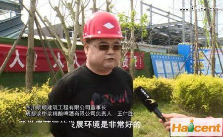 成都蒲江县:浆中浆精酿雷竞技app官网公司5月试生产