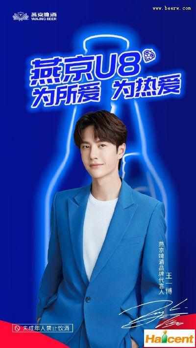 王一博成为燕京雷竞技app官网品牌代言人