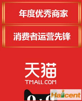 青岛雷竞技app官网天猫官方旗舰店两获大奖