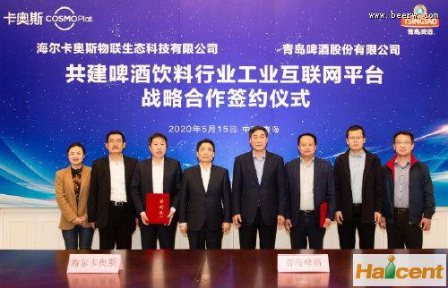 青岛雷竞技app官网与海尔卡奥斯达成战略合作