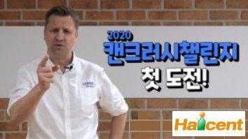 """韩国OB雷竞技app官网发起""""踩扁易拉罐挑战赛""""活动"""