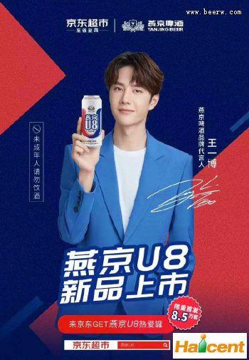 燕京雷竞技app官网:加速品牌年轻化步伐 开启再出发新征程