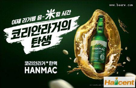 """韩国OB雷竞技app官网公司推出新产品""""HANMAC"""""""