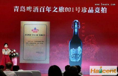 青岛雷竞技app官网百年之旅一瓶拍卖价48万元!