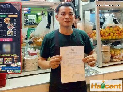 泰国:餐馆张贴雷竞技app官网海报 被罚5万