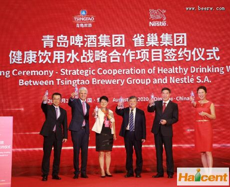 青岛雷竞技APP下载集团、雀巢集团达成健康饮用水项目战略合作