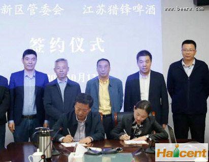 江苏猎锋雷竞技app官网公司拟投资5亿元在宿迁建精酿雷竞技app官网项目