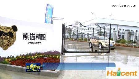 熊猫精酿安顺公司投产:年产3万千升精酿雷竞技app官网