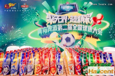 青岛fun88乐天堂携手中超推出16款中超俱乐部瓶