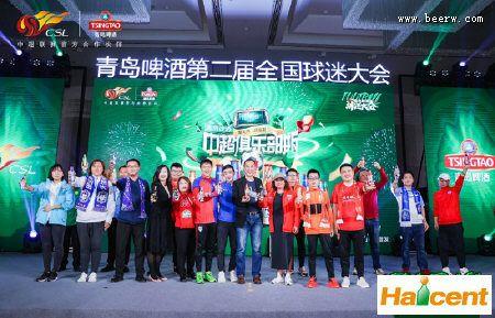 青岛雷竞技app官网携手中超推出16款中超俱乐部瓶