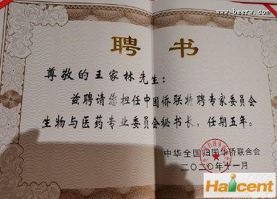 德华雷竞技app官网董事长王家林被聘为中国侨联生物与医药专委会秘书长