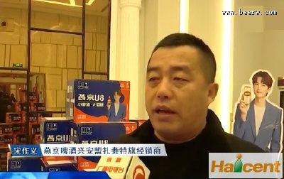 燕京雷竞技app官网东北销售公司经济效益同比增长