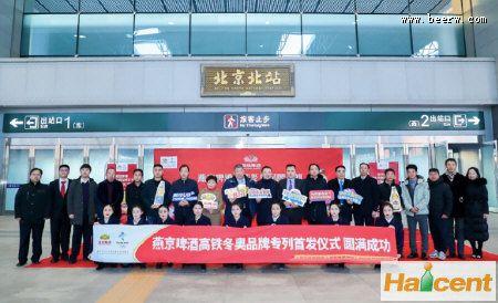 燕京啤酒冬奥专列首发仪式举行,集团董事长耿超致辞