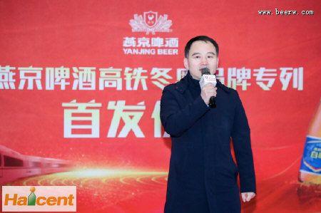 燕京雷竞技app官网冬奥专列首发仪式举行,集团董事长耿超致辞