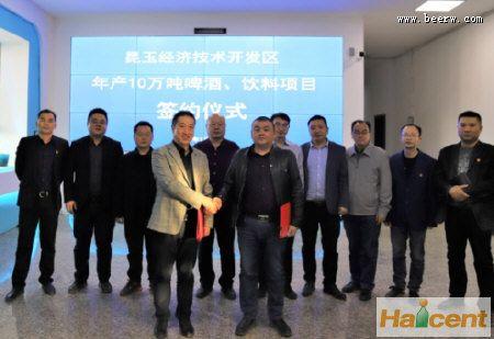 新疆大沙漠啤酒公司10万吨项目签约落户昆玉市