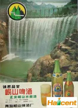 怀念曾经的崂山啤酒!