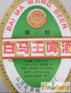 山西晋城:消失的白马王啤酒