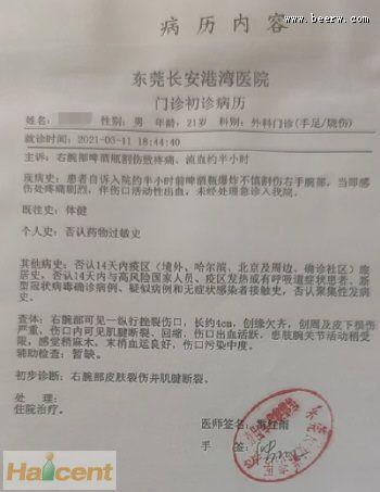 东莞一男子手筋被划断,竟是哈尔滨啤酒瓶自爆所致?