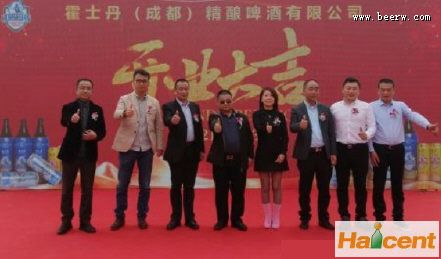 霍士丹精酿啤酒公司在成都蒲江县正式开业